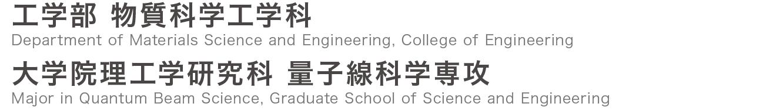 茨城大学 工学部 物質科学工学科 / 大学院理工学研究科 量子線科学専攻